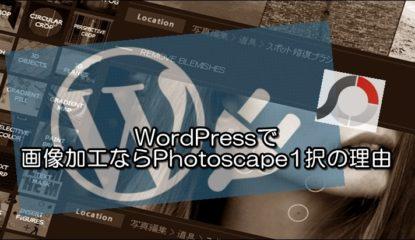 画像加工ソフトならフォトスケープ(Photoscape)で決まり!無料でここまでできるフォトスケが神すぎる