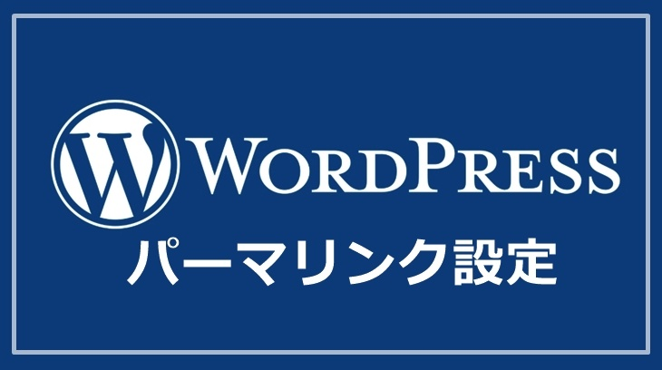 SEOで重要視される正しいパーマリンクの設定を教えます。WordPress構築の最初に、ここだけは押さえておこう!