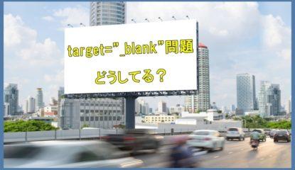 """アフィリリンクに「target=""""_blank""""」は必要?不要? メルマガバックナンバーに加筆"""