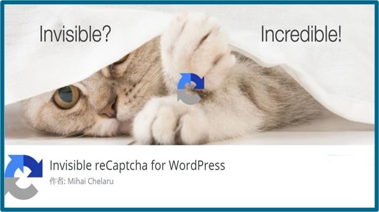 スパムメール・スパムコメント対策はInvisible reCaptcha for WordPress!ウザい迷惑コメントを一撃でシャットアウト