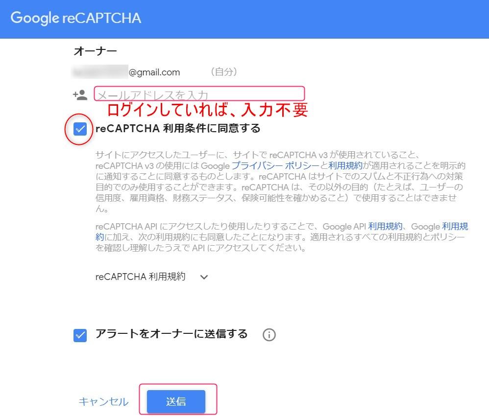 reCAPTCHAの登録画面2