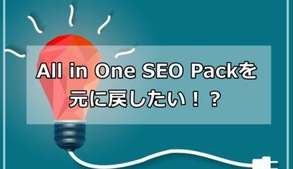 All In One SEO Packの大幅な内容変更に関して|元のバージョンに戻す方法は?