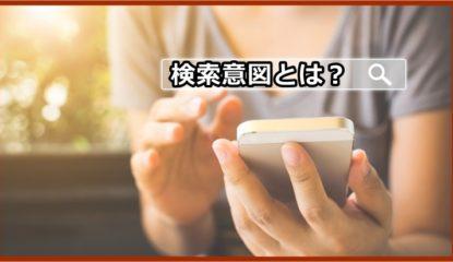 検索意図とは? 検索者のニーズを徹底的に意識せよ!稼げる記事の書き方、考え方はコレ! メルマガバックナンバー2020/12/04