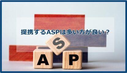 ASPは何社も提携しておいた方が有利?