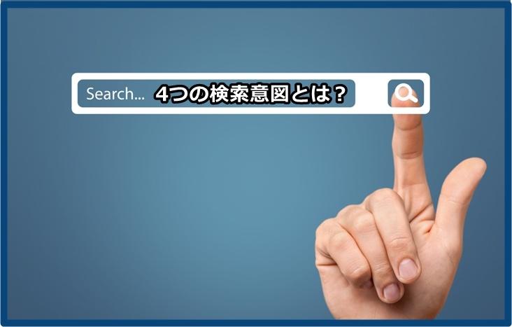 成約率は稼ぎに直結する→4つの検索意図を押さえよ!|メルマガバックナンバー