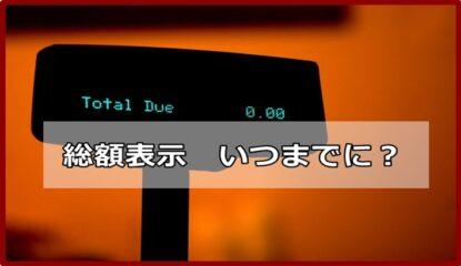 「総額表示義務」対応のタイムリミットと効率よく表示を訂正する方法  メルマガバックナンバー2021/03/09