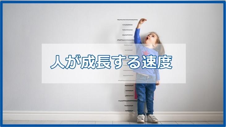 人が成長する速度|メルマガバックナンバー2021/04/10