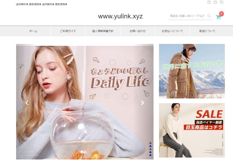 詐欺ショッピングサイト トップ画面