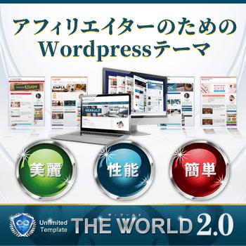 THE WORLD2.0