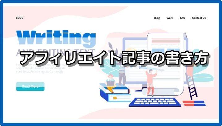 アフィリエイト記事の書き方|アクセスが集まり、成約が取れる記事の書き方の基本を教えます