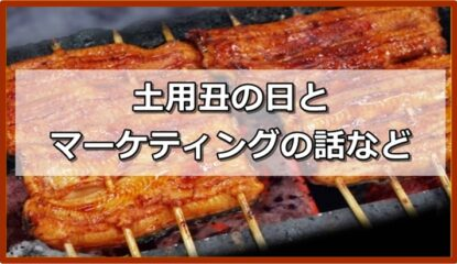 土用丑の日の鰻は平賀源内のマーケティングだった|メルマガバックナンバー2021/07/28