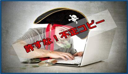自分のブログ記事が他人に不正コピペ⇒アップされた場合の対処法