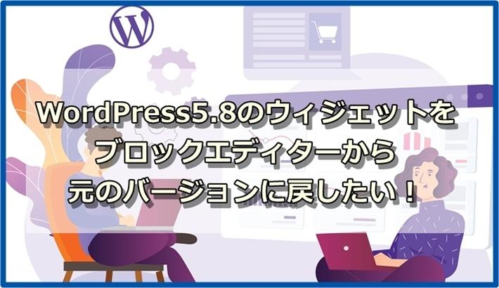 WordPress5.8のウィジェットをブロックエディターから元に戻したい!